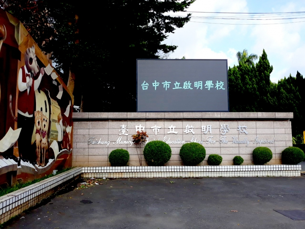 Taichung Special Education School for The Visually impaired-P6 Outdoor LED Video Wall
