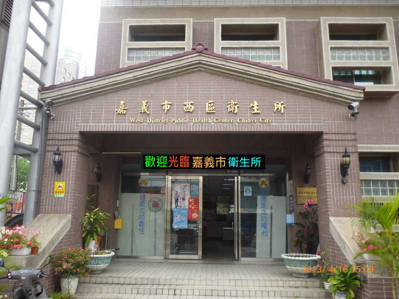 West District ChaiYi City Health Bureau-P20 Outdoor Runnign Text
