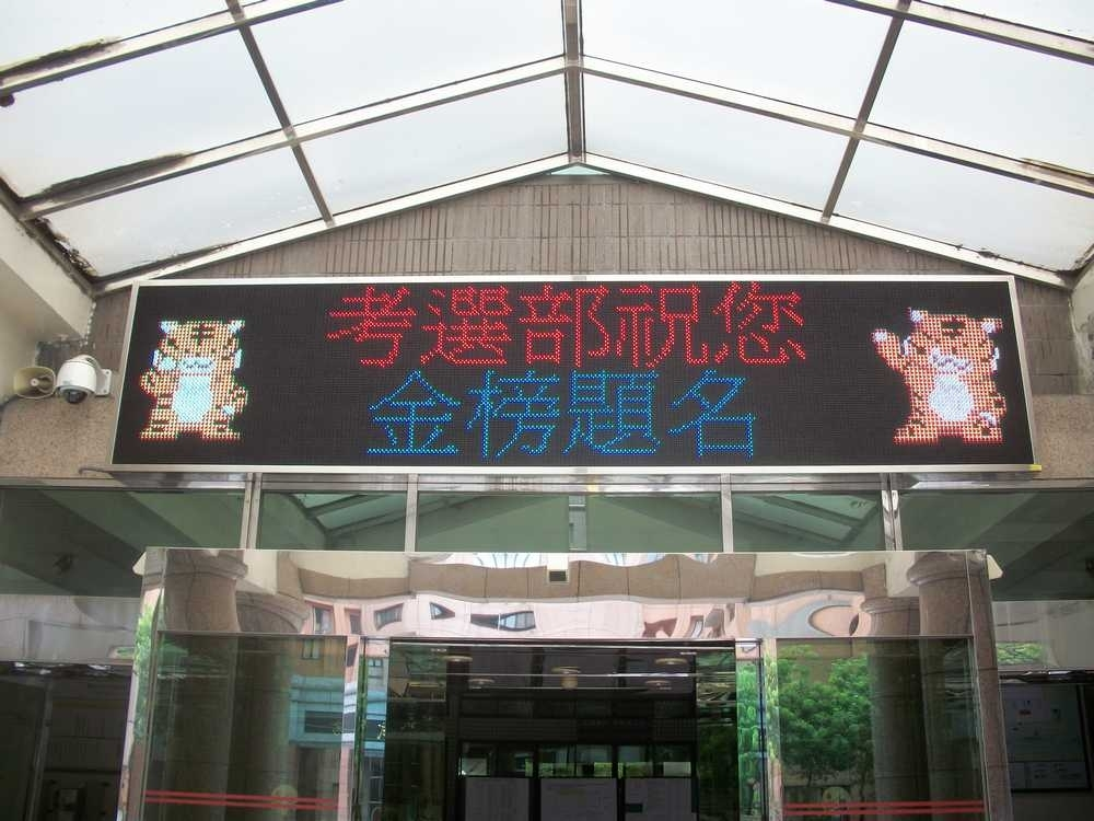 Ministry of Examination-P25 Indoor LED Running Text