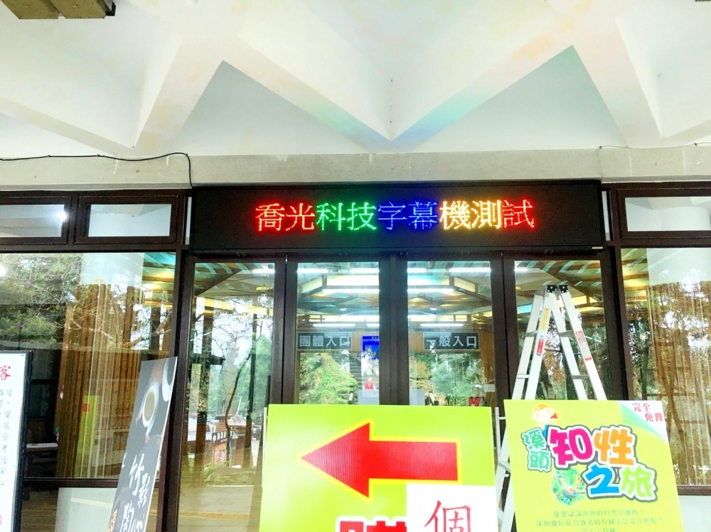 NTU expermental forest-P4.75 Indoor LED Running Text