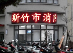 HsinChu Fire Station-P25 Outdoor LED Running Text