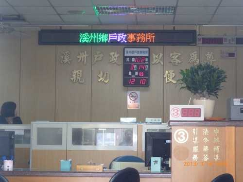 XiZhou Household Registration Office-P10 Indoor LED Running Text