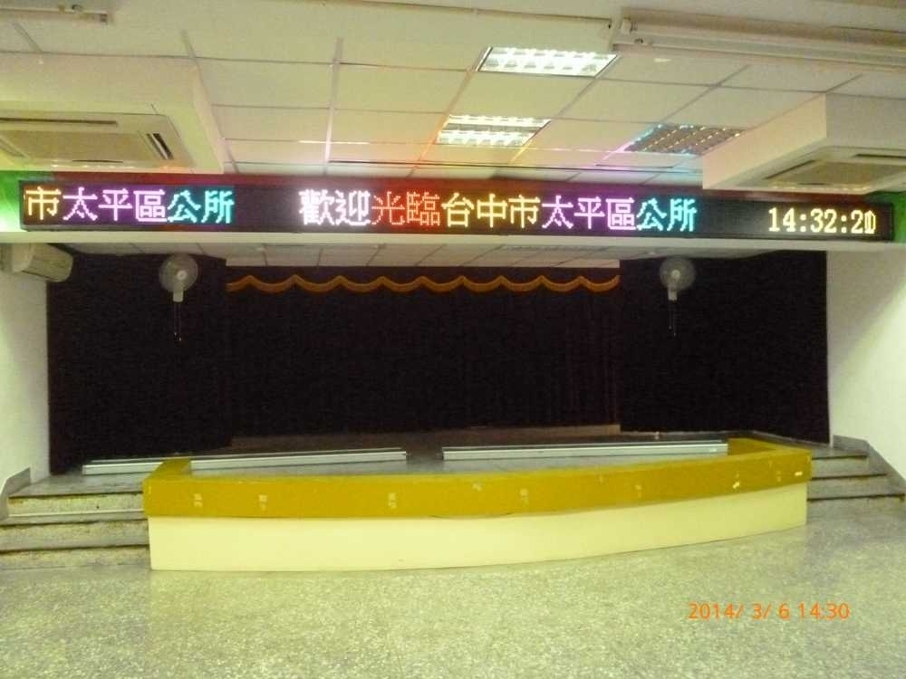 TaiPing District Office-P16 Indoor LED Running Text