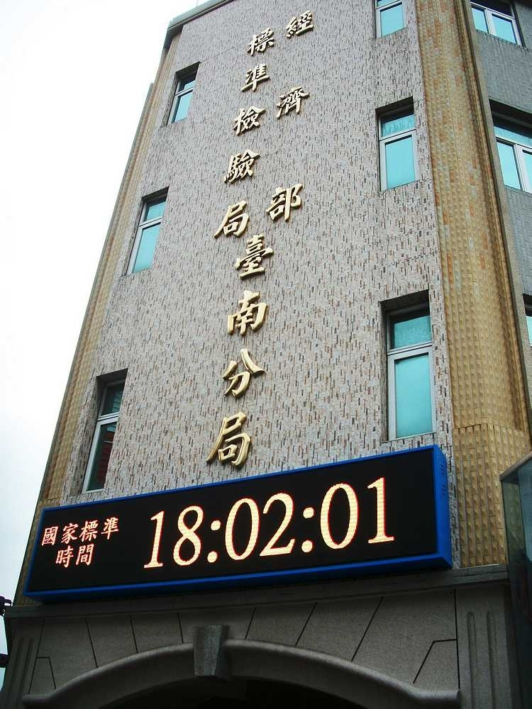 Tainan BSMI-P10 Outdoor LED Running Text