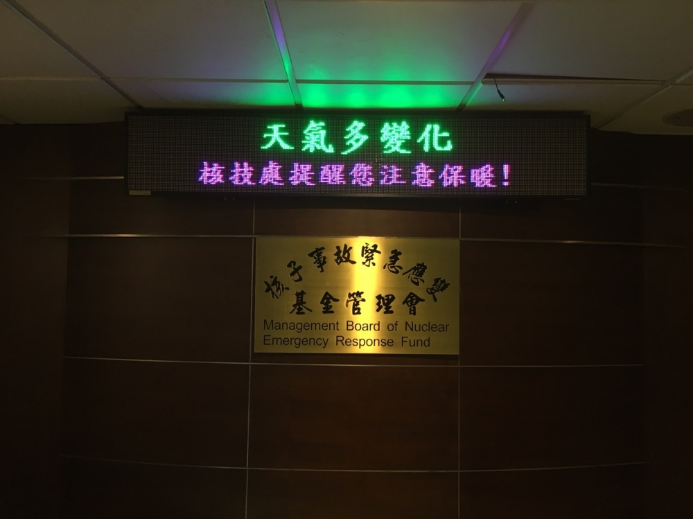 Atomic Energy Council, Executive Yuan-P6 Indoor LED Running Text