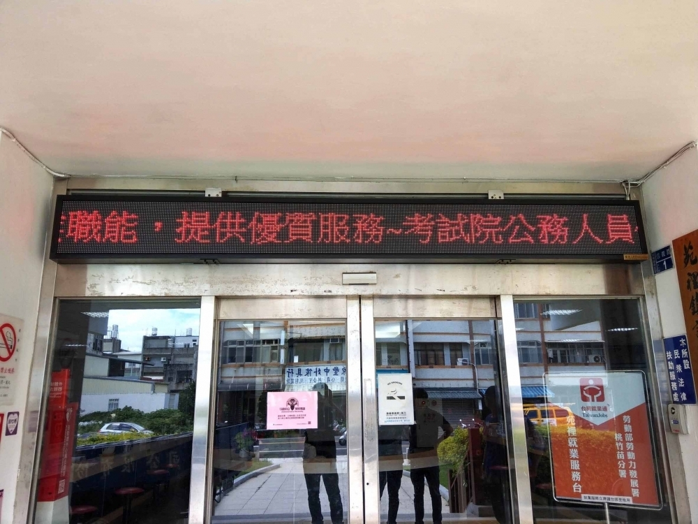YuanLi Township Office-P10 Outdoor LED Running Text