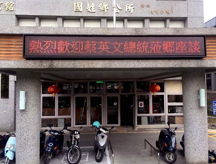 Guoxing Township Office-P10 Outdoor LED  Running Text