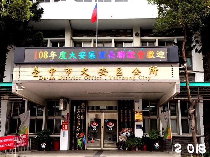Daan District Office-P6 Oudoor LED Running