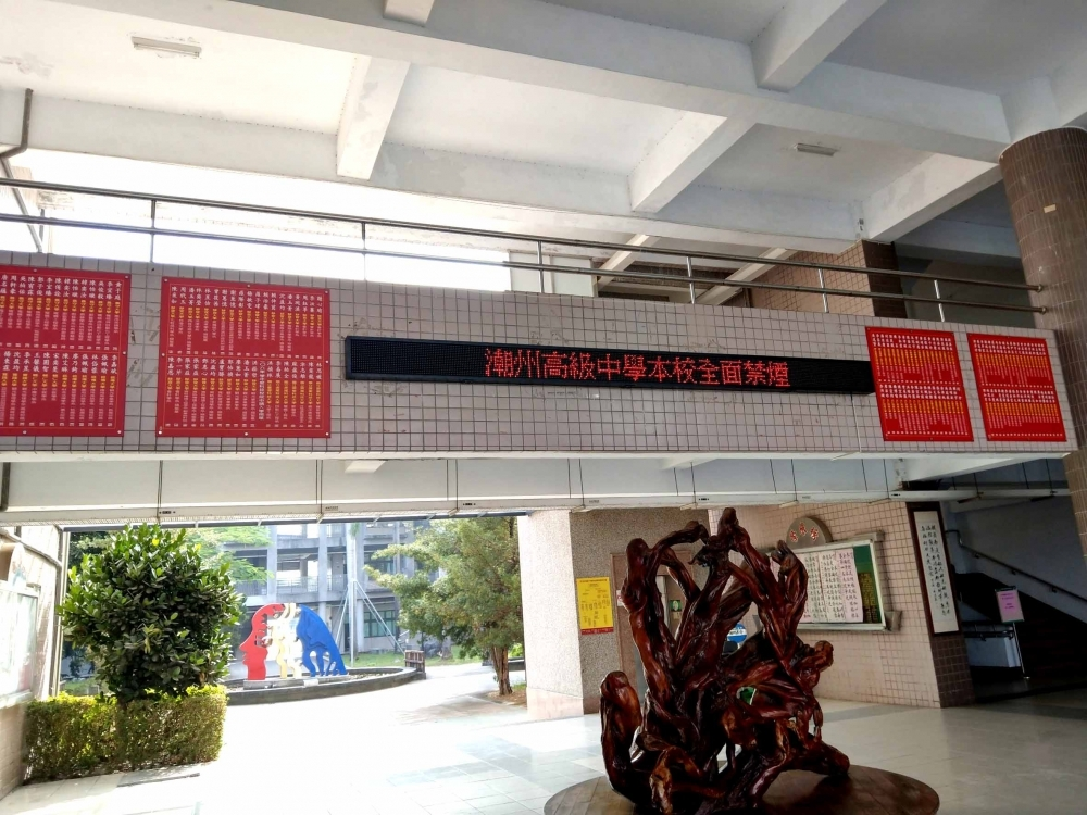 ChaoChou Senior High School-P16 Indoor LED Running Text