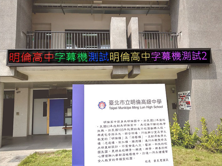 MingLun High School-P10 Outdoor LED Running Text-1