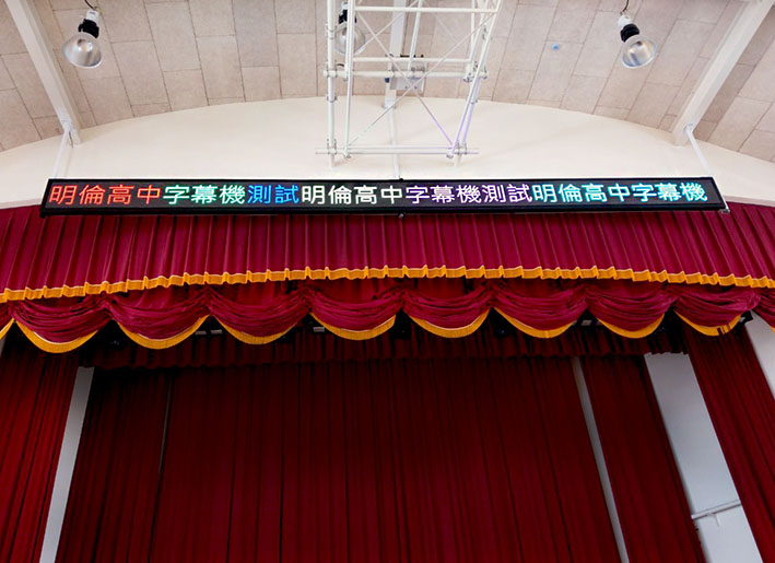 MingLun High School-P10 Indoor LED Running Text