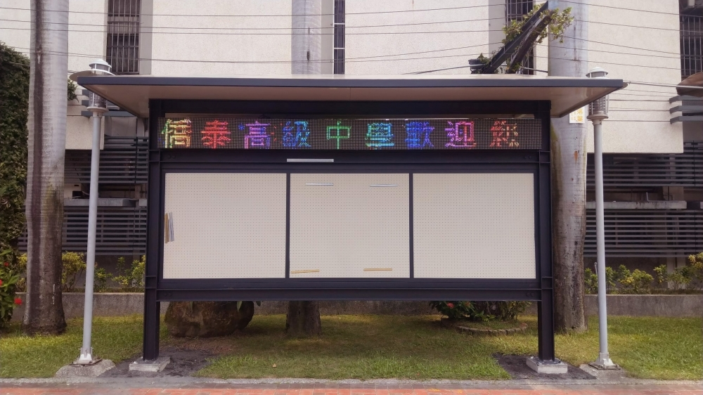 ChiaoTai High Schoo-P10 Outdoor LED Running Text