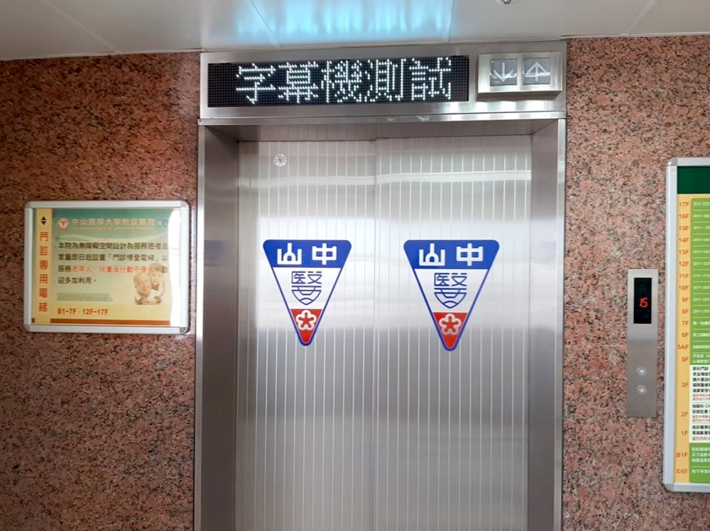 ChungShang Hospital-P10 Indoor LED Running Text