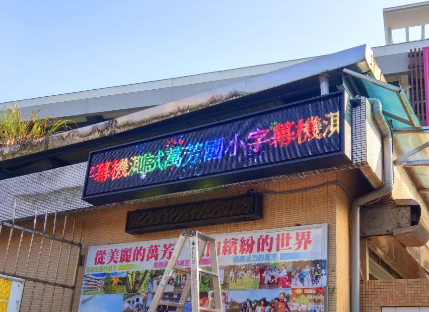 WanFang Elementary School-P10 Outdoor LED VideoWall