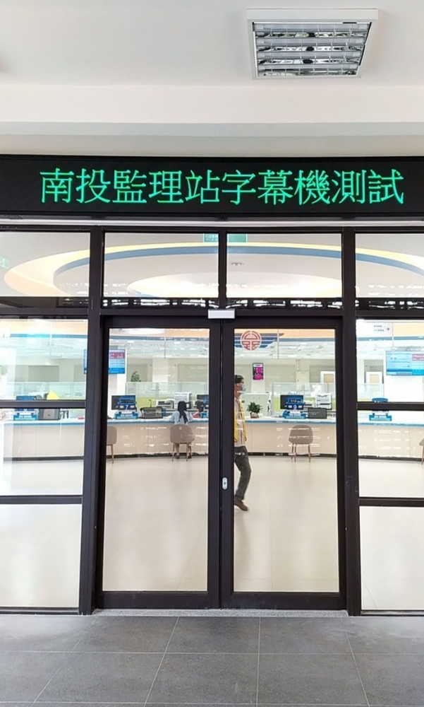 Nantou Motor Vehicles Office-P3 indoor LED Video Wall