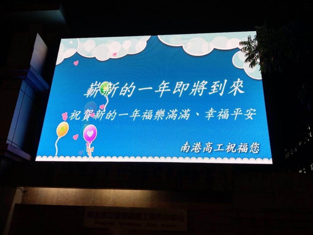 Nangang Vocational High School-P4 LED Outdoor Videowall
